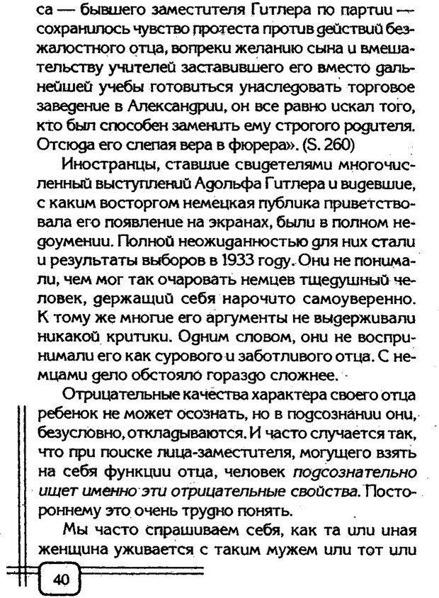 PDF. Вначале было воспитание. Миллер А. Страница 37. Читать онлайн