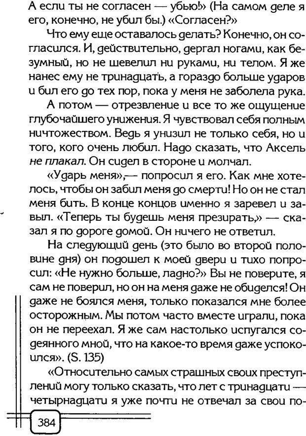 PDF. Вначале было воспитание. Миллер А. Страница 377. Читать онлайн