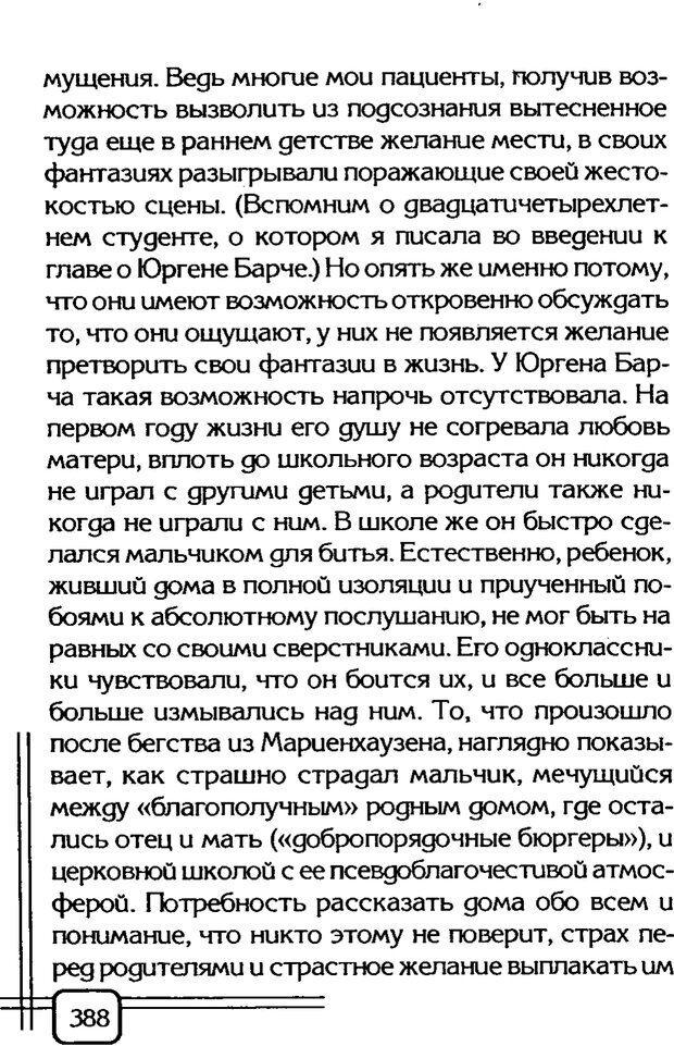 PDF. Вначале было воспитание. Миллер А. Страница 381. Читать онлайн