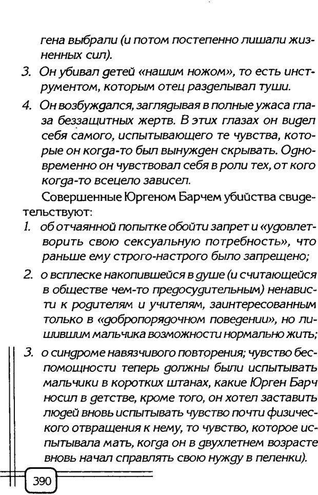 PDF. Вначале было воспитание. Миллер А. Страница 383. Читать онлайн