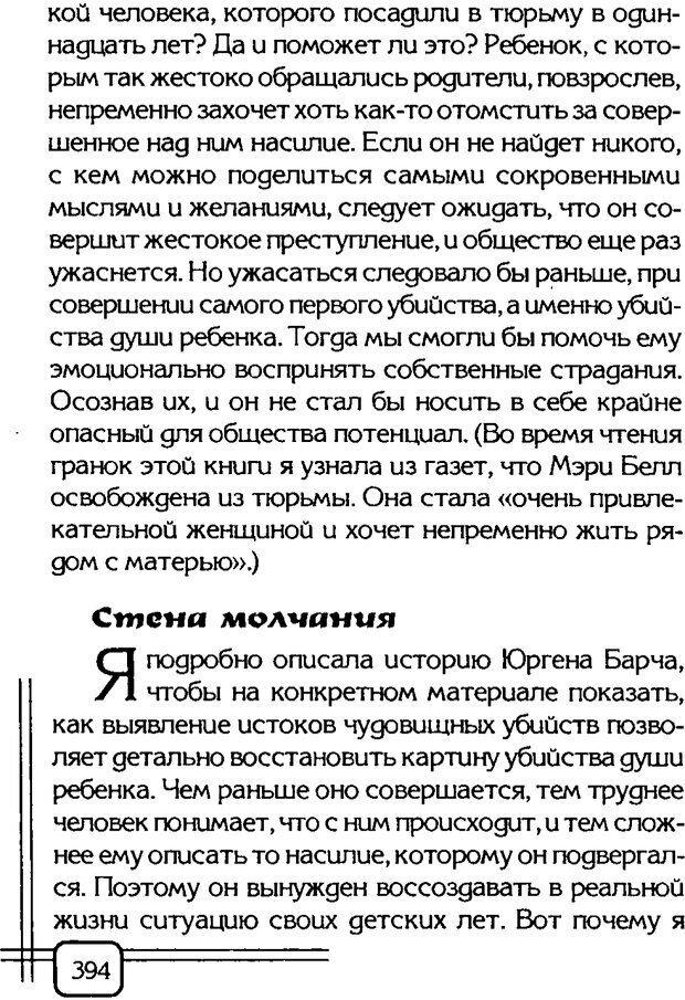 PDF. Вначале было воспитание. Миллер А. Страница 387. Читать онлайн