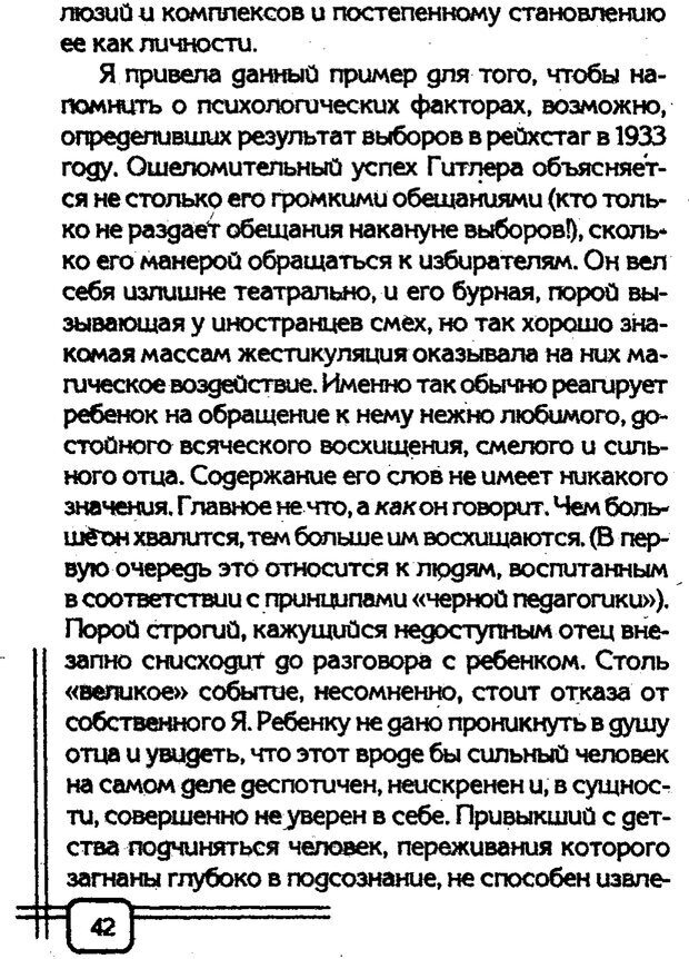 PDF. Вначале было воспитание. Миллер А. Страница 39. Читать онлайн
