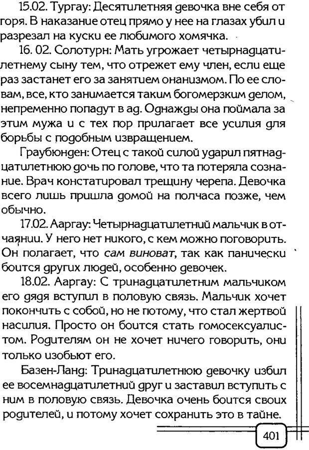 PDF. Вначале было воспитание. Миллер А. Страница 394. Читать онлайн
