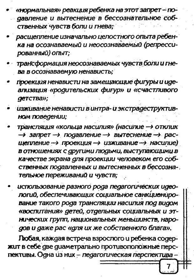 PDF. Вначале было воспитание. Миллер А. Страница 4. Читать онлайн