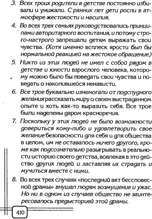 PDF. Вначале было воспитание. Миллер А. Страница 403. Читать онлайн