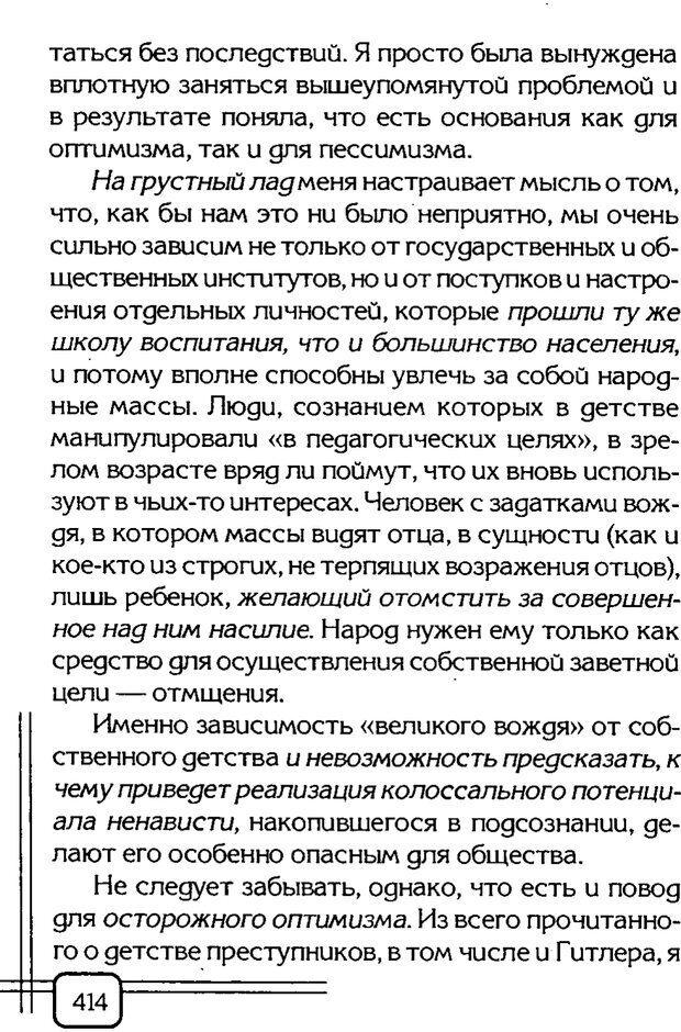 PDF. Вначале было воспитание. Миллер А. Страница 407. Читать онлайн