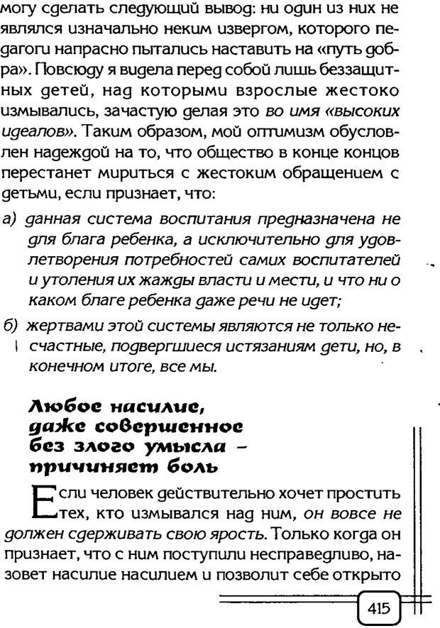 PDF. Вначале было воспитание. Миллер А. Страница 408. Читать онлайн