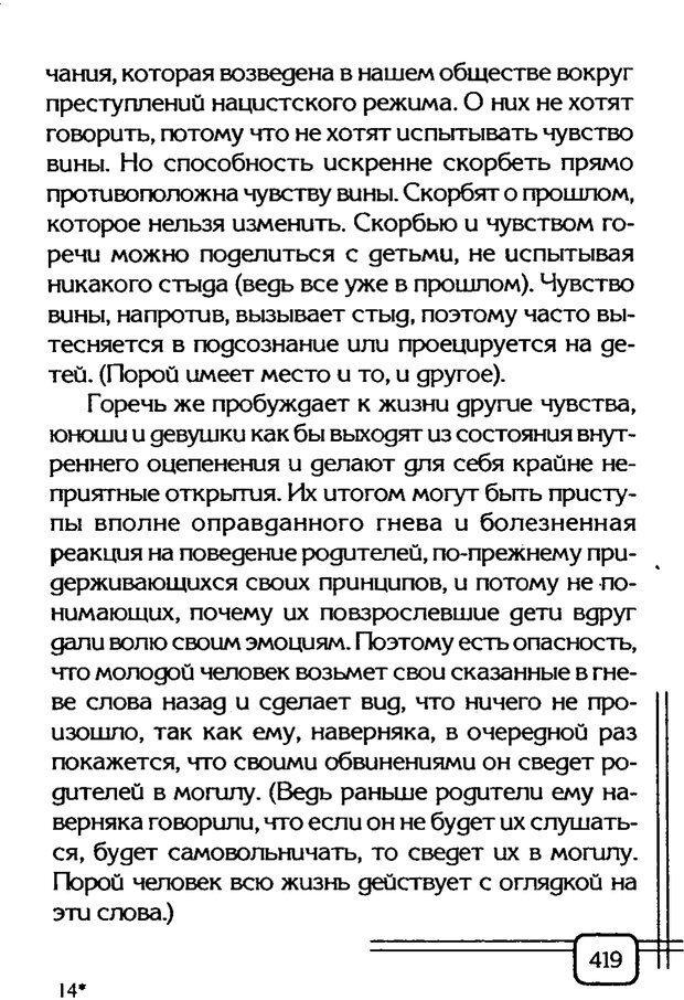 PDF. Вначале было воспитание. Миллер А. Страница 412. Читать онлайн