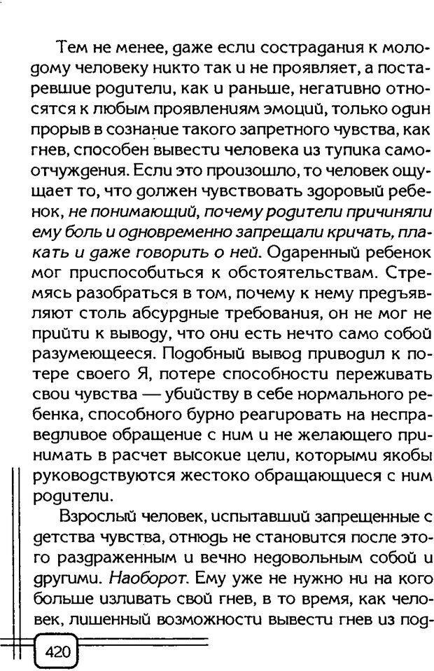 PDF. Вначале было воспитание. Миллер А. Страница 413. Читать онлайн