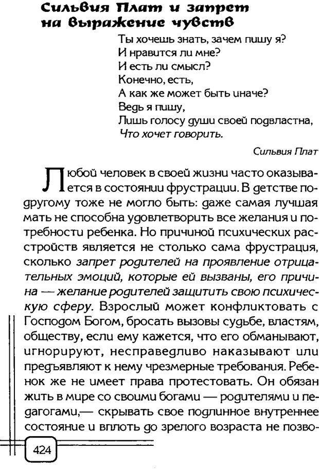 PDF. Вначале было воспитание. Миллер А. Страница 417. Читать онлайн