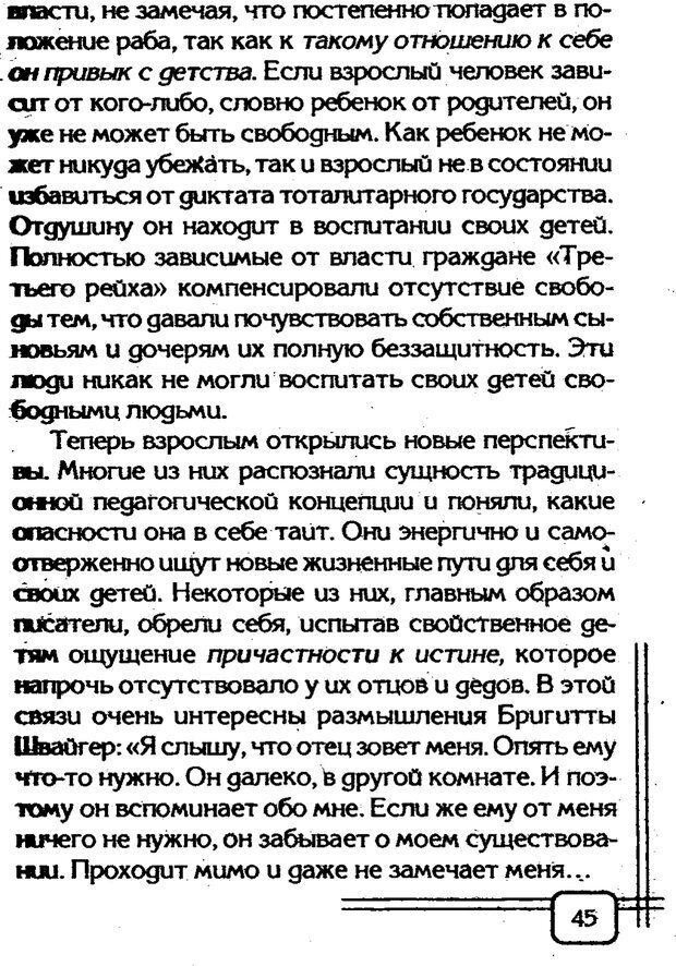 PDF. Вначале было воспитание. Миллер А. Страница 42. Читать онлайн