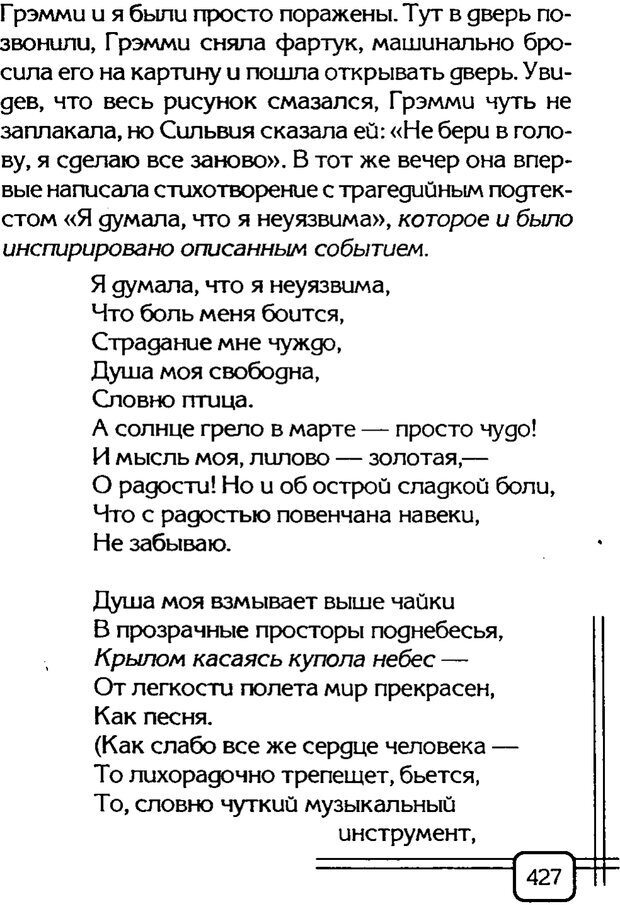 PDF. Вначале было воспитание. Миллер А. Страница 420. Читать онлайн