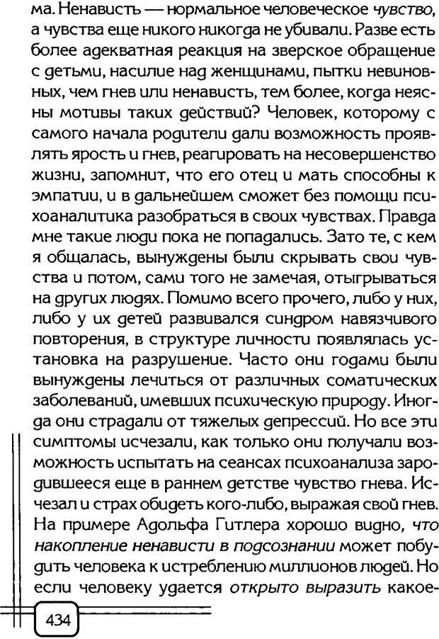 PDF. Вначале было воспитание. Миллер А. Страница 427. Читать онлайн