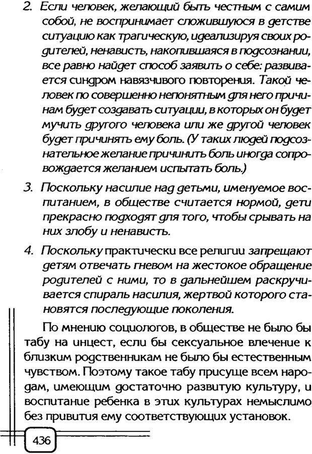 PDF. Вначале было воспитание. Миллер А. Страница 429. Читать онлайн