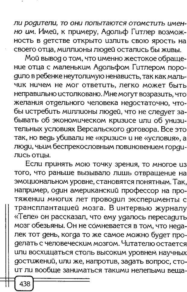 PDF. Вначале было воспитание. Миллер А. Страница 431. Читать онлайн