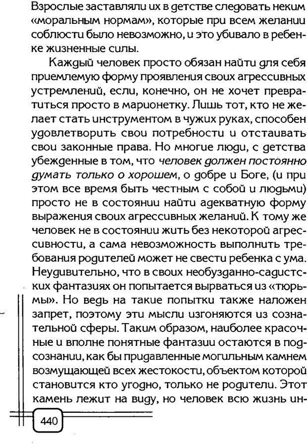 PDF. Вначале было воспитание. Миллер А. Страница 433. Читать онлайн
