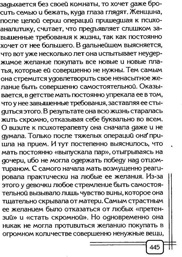PDF. Вначале было воспитание. Миллер А. Страница 438. Читать онлайн