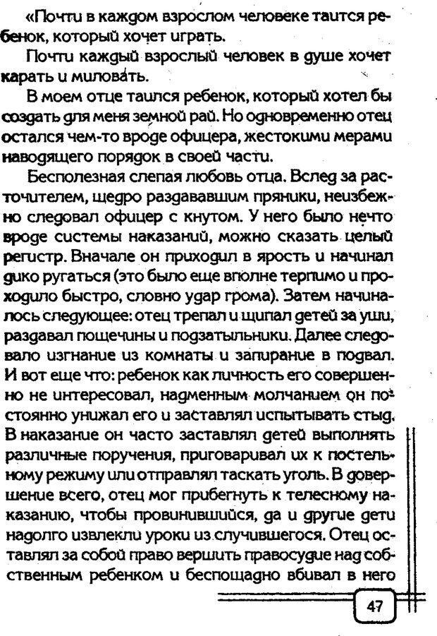 PDF. Вначале было воспитание. Миллер А. Страница 44. Читать онлайн