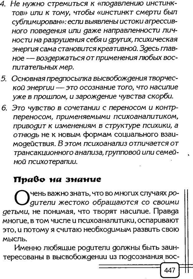 PDF. Вначале было воспитание. Миллер А. Страница 440. Читать онлайн