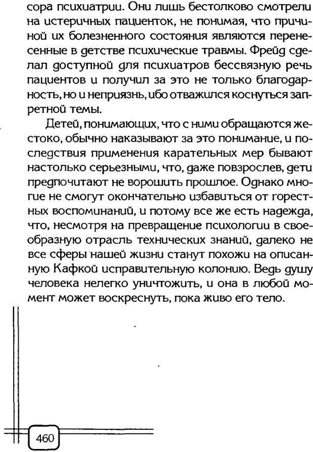PDF. Вначале было воспитание. Миллер А. Страница 453. Читать онлайн