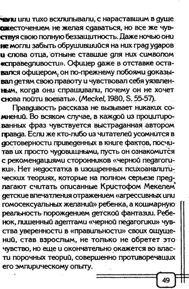 PDF. Вначале было воспитание. Миллер А. Страница 46. Читать онлайн