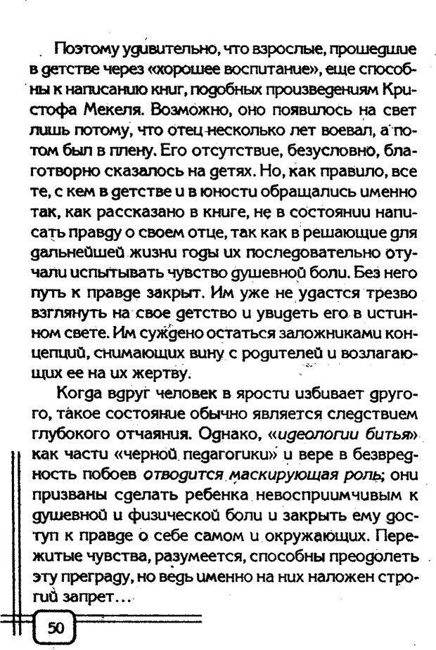 PDF. Вначале было воспитание. Миллер А. Страница 47. Читать онлайн