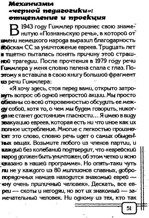 PDF. Вначале было воспитание. Миллер А. Страница 48. Читать онлайн
