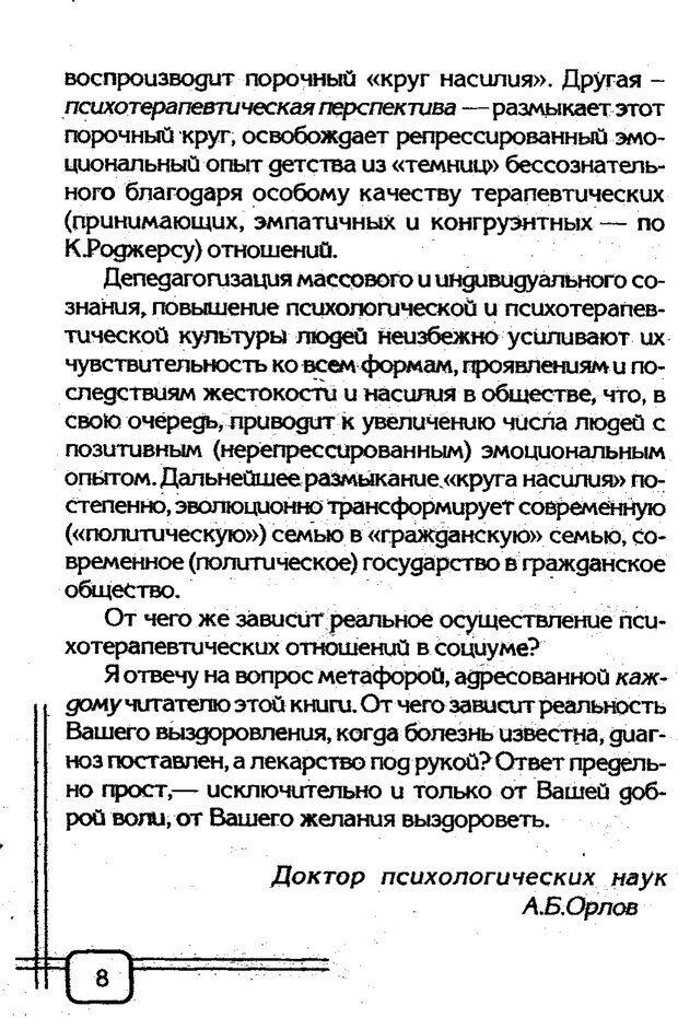 PDF. Вначале было воспитание. Миллер А. Страница 5. Читать онлайн