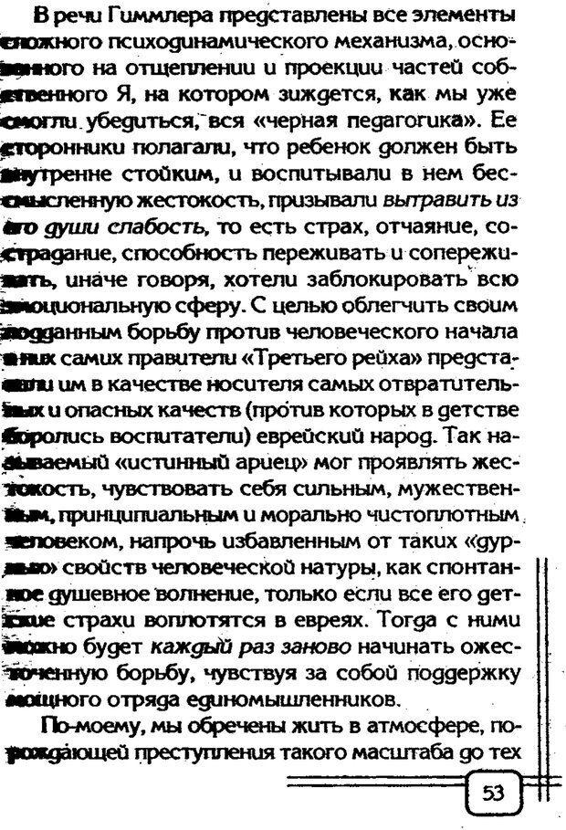 PDF. Вначале было воспитание. Миллер А. Страница 50. Читать онлайн