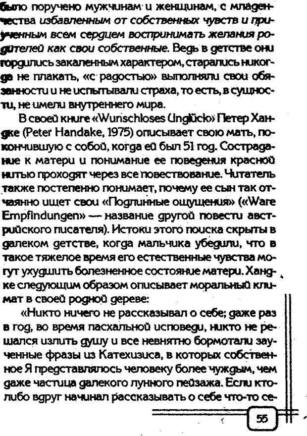 PDF. Вначале было воспитание. Миллер А. Страница 52. Читать онлайн