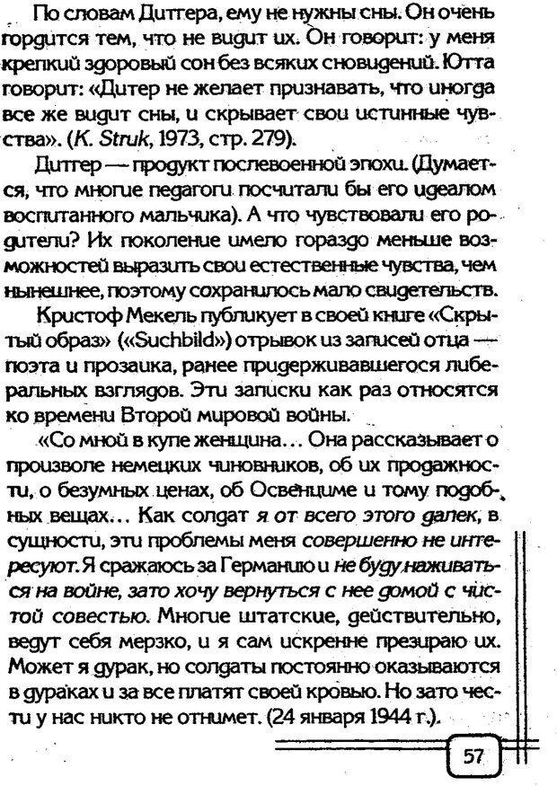 PDF. Вначале было воспитание. Миллер А. Страница 54. Читать онлайн
