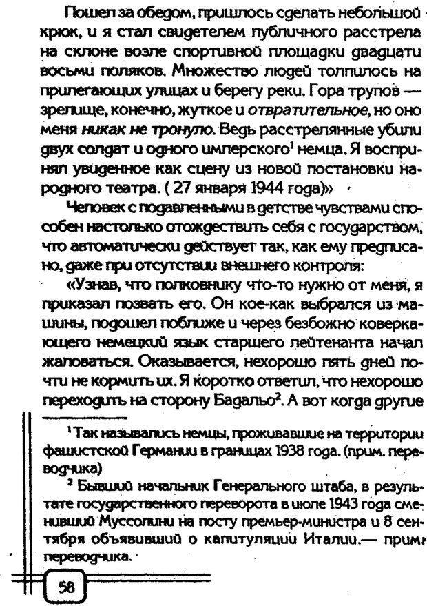 PDF. Вначале было воспитание. Миллер А. Страница 55. Читать онлайн
