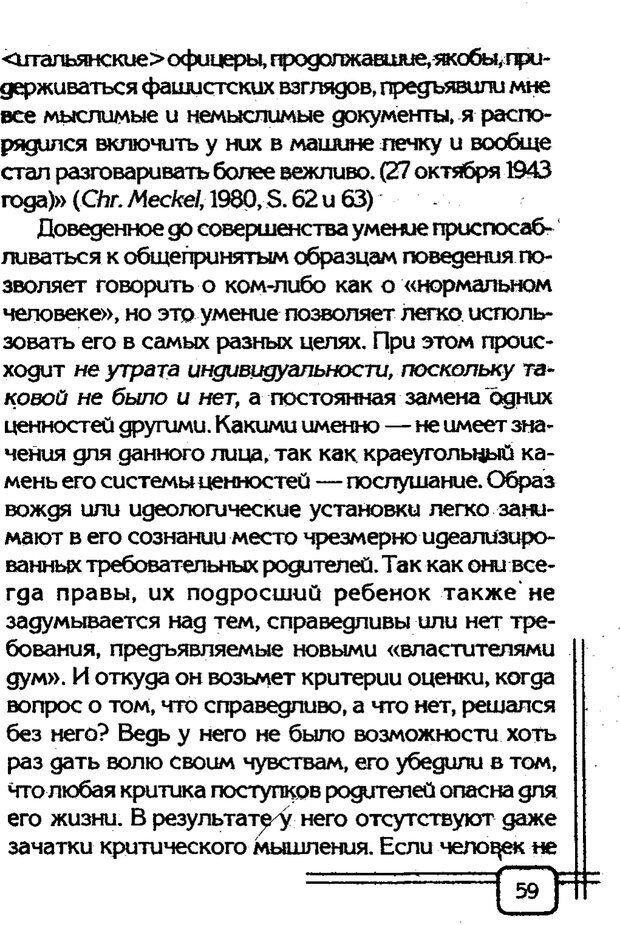 PDF. Вначале было воспитание. Миллер А. Страница 56. Читать онлайн
