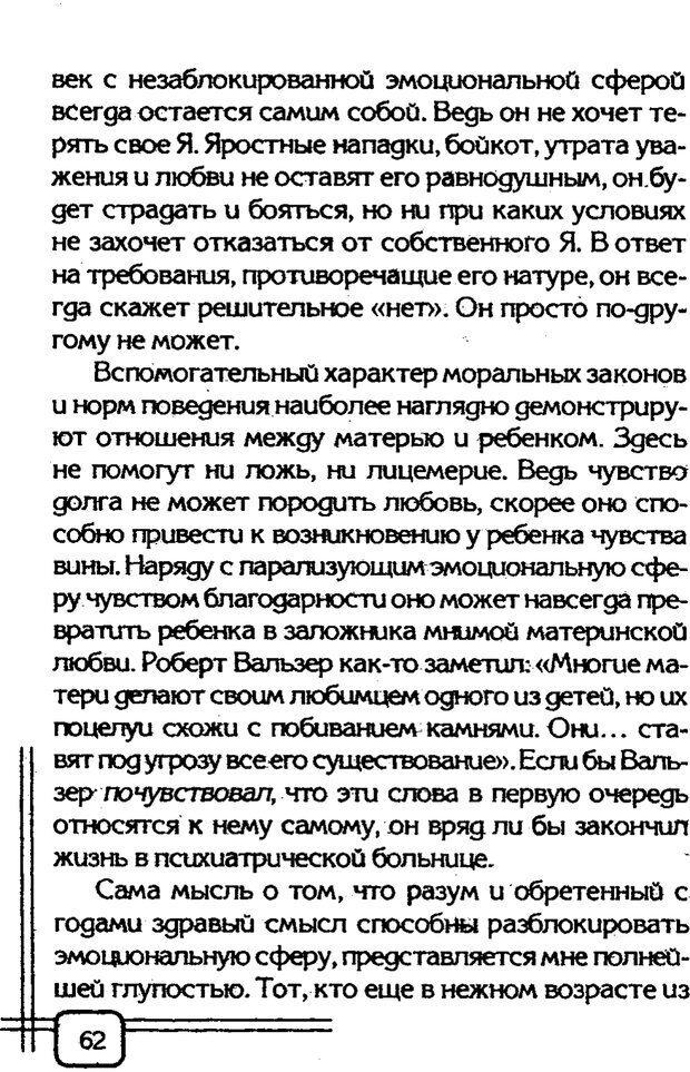 PDF. Вначале было воспитание. Миллер А. Страница 59. Читать онлайн