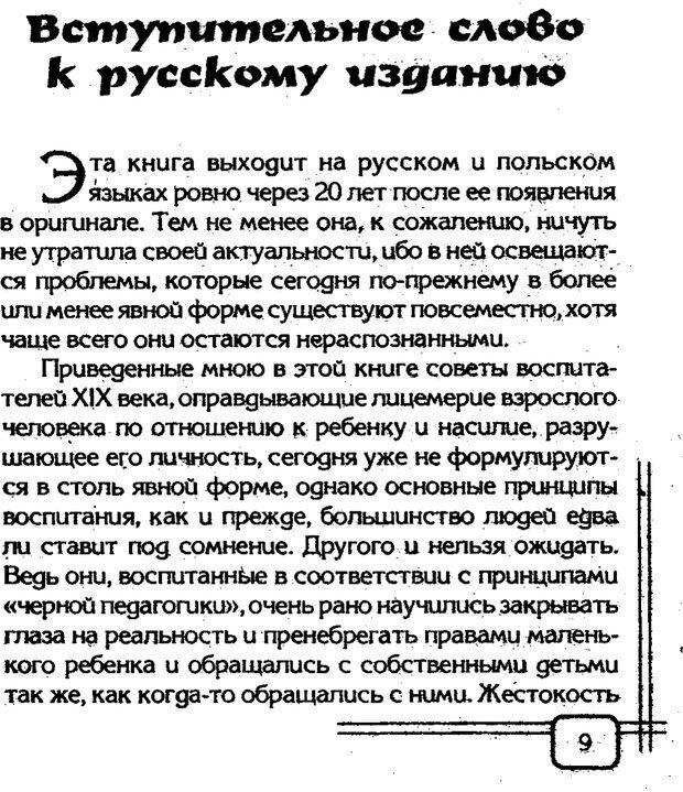 PDF. Вначале было воспитание. Миллер А. Страница 6. Читать онлайн