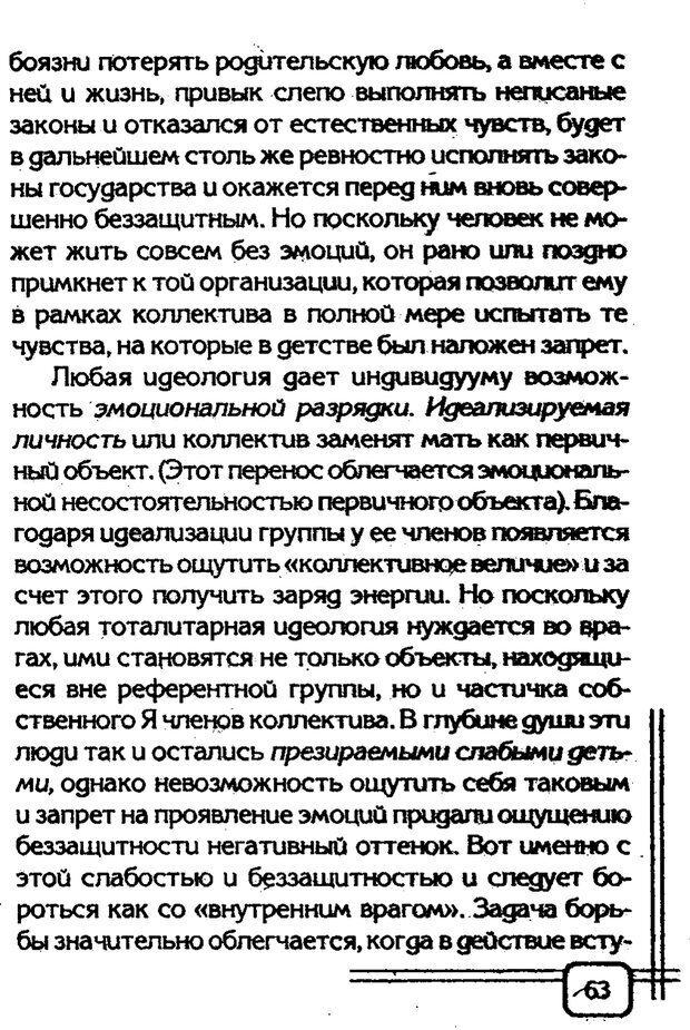 PDF. Вначале было воспитание. Миллер А. Страница 60. Читать онлайн