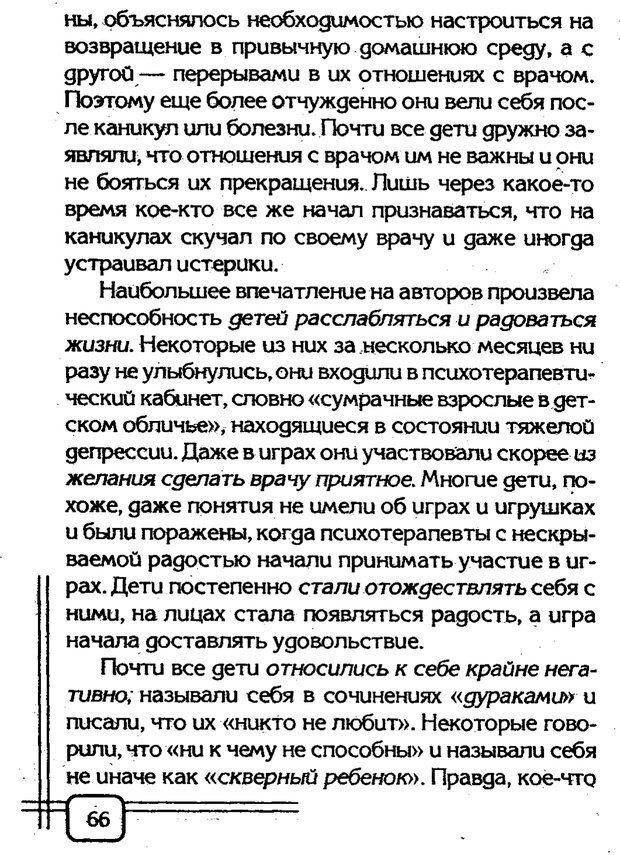 PDF. Вначале было воспитание. Миллер А. Страница 63. Читать онлайн