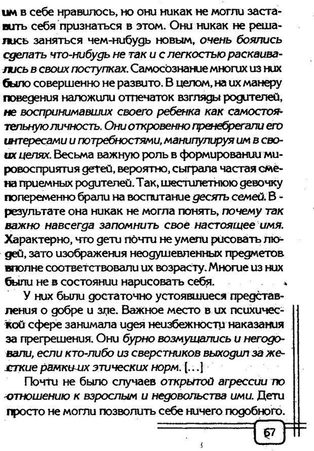 PDF. Вначале было воспитание. Миллер А. Страница 64. Читать онлайн