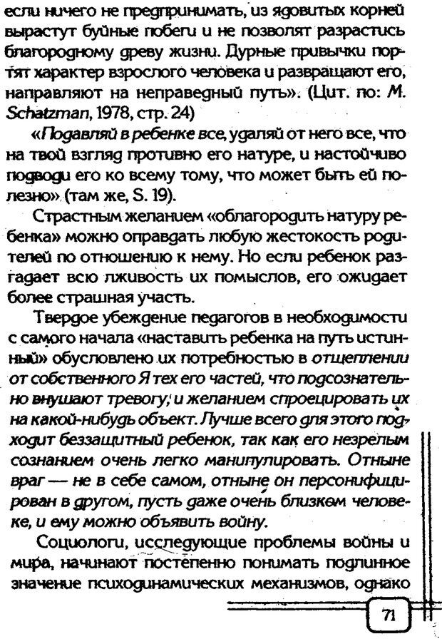 PDF. Вначале было воспитание. Миллер А. Страница 68. Читать онлайн