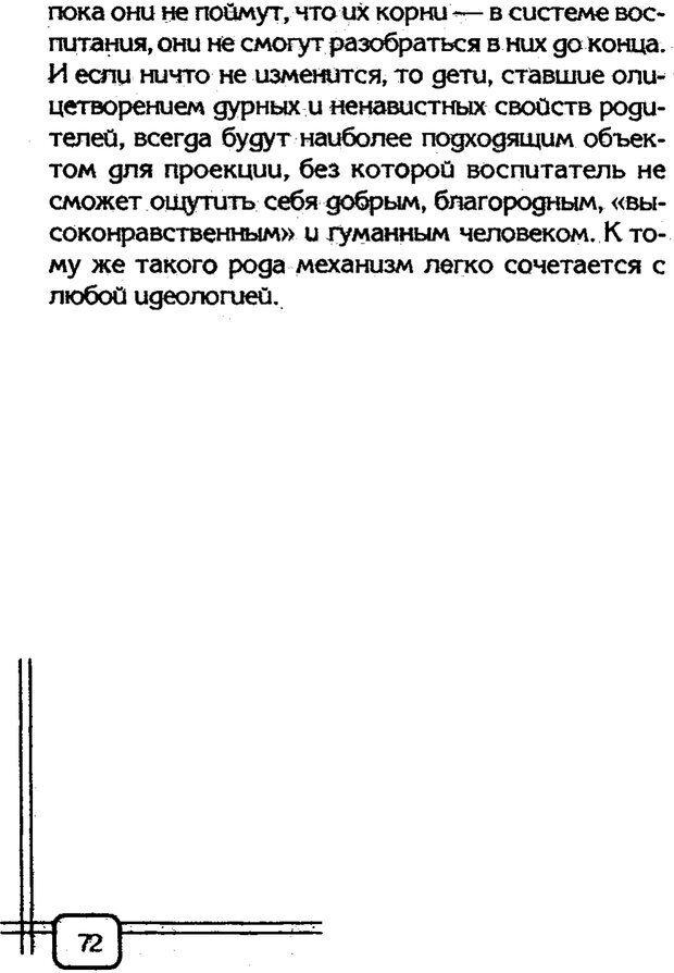 PDF. Вначале было воспитание. Миллер А. Страница 69. Читать онлайн