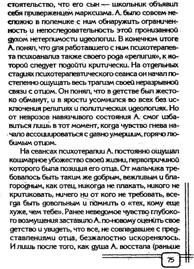 PDF. Вначале было воспитание. Миллер А. Страница 72. Читать онлайн