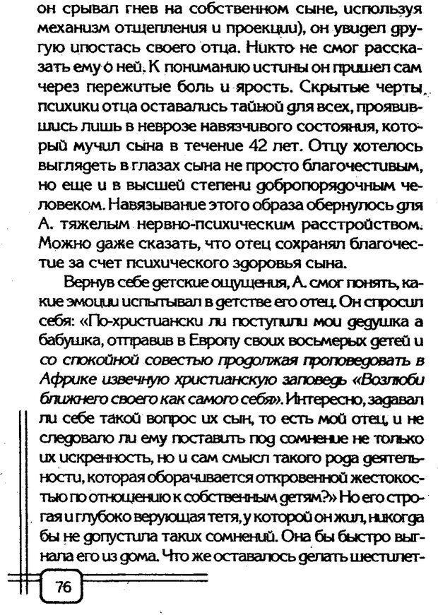 PDF. Вначале было воспитание. Миллер А. Страница 73. Читать онлайн