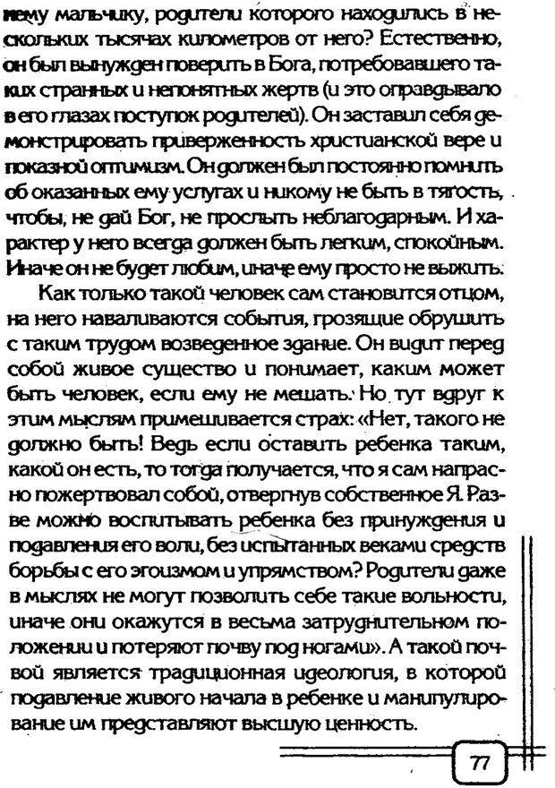 PDF. Вначале было воспитание. Миллер А. Страница 74. Читать онлайн