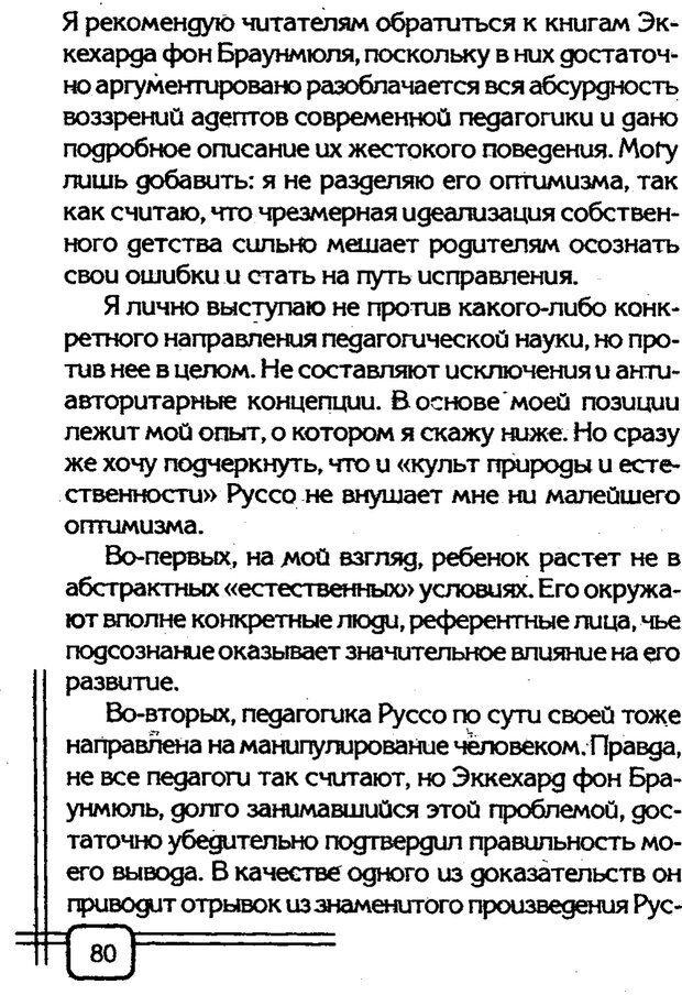 PDF. Вначале было воспитание. Миллер А. Страница 77. Читать онлайн