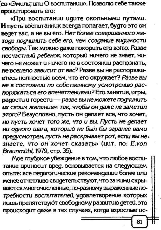PDF. Вначале было воспитание. Миллер А. Страница 78. Читать онлайн