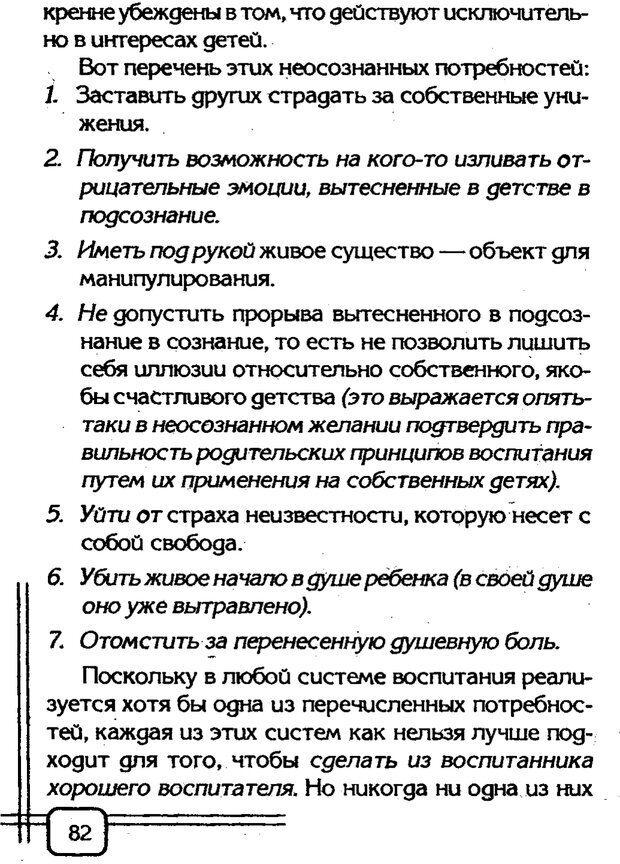 PDF. Вначале было воспитание. Миллер А. Страница 79. Читать онлайн