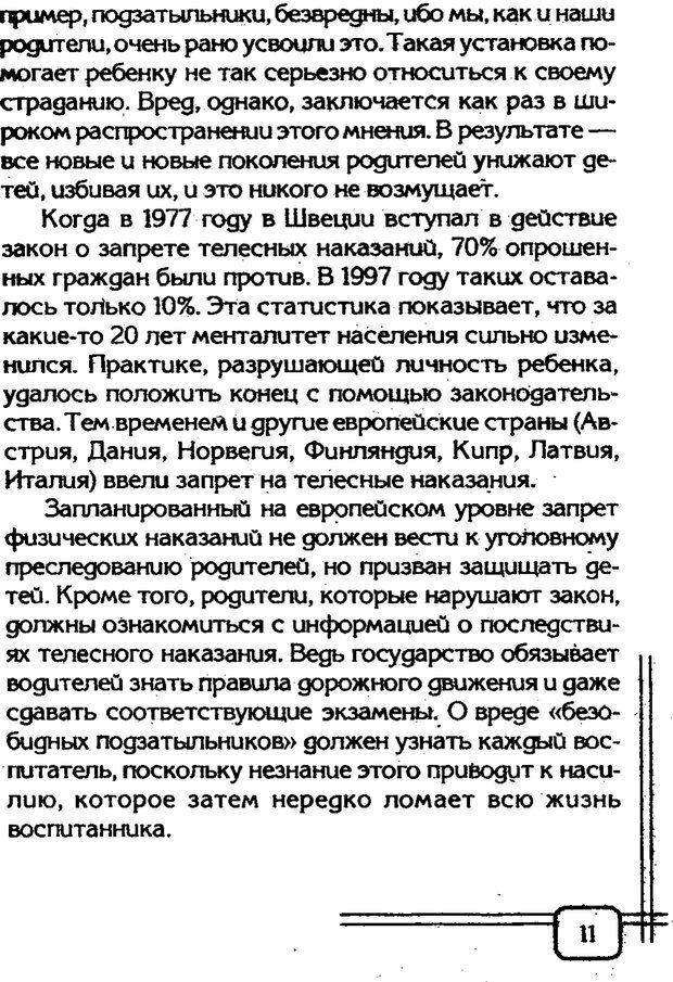 PDF. Вначале было воспитание. Миллер А. Страница 8. Читать онлайн