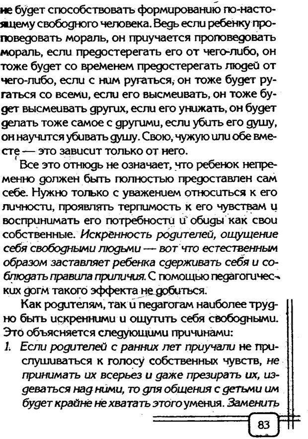 PDF. Вначале было воспитание. Миллер А. Страница 80. Читать онлайн