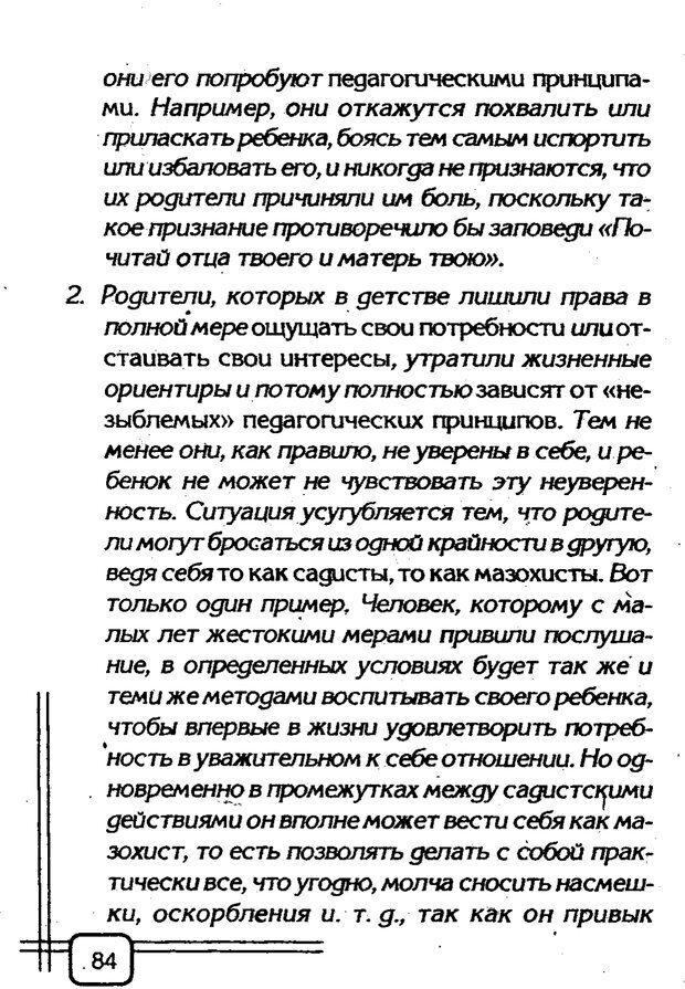 PDF. Вначале было воспитание. Миллер А. Страница 81. Читать онлайн