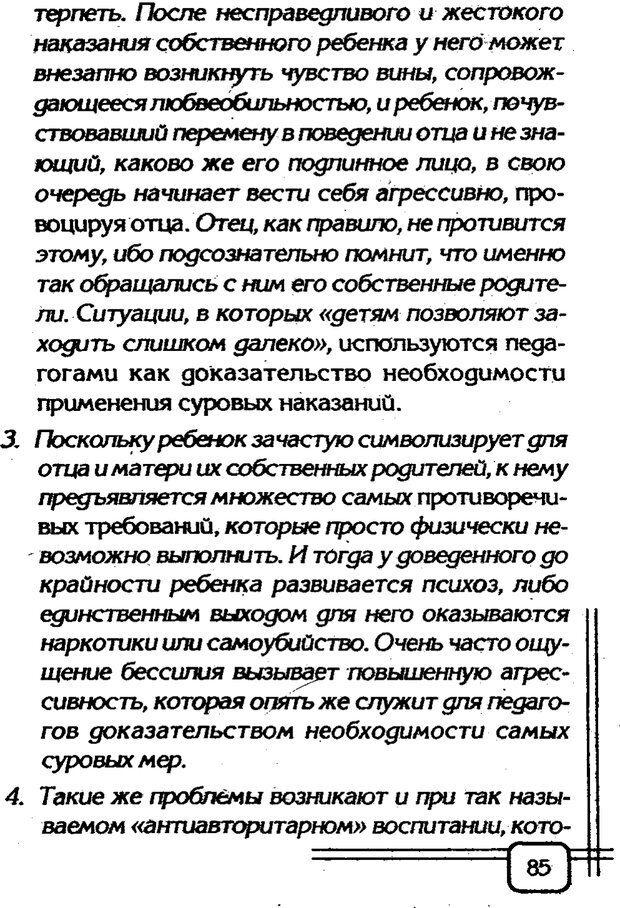PDF. Вначале было воспитание. Миллер А. Страница 82. Читать онлайн